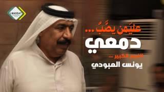 getlinkyoutube.com-عليمن دمعي يصب  يونس العبودي 2017