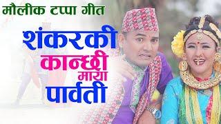 यो बर्षकै सुपरहिट मौलिक गीत Purushottam Poudel & Tika Pun Ft. Shankar BC & Parbati Rai
