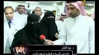 getlinkyoutube.com-حريق مدرسة براعم الوطن بجدة وتصريح د.نوره الفايز