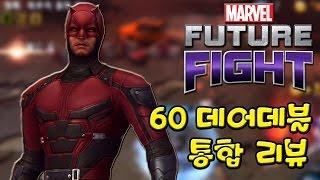getlinkyoutube.com-마블 퓨처 파이트 6성 60 데어데블 리뷰 [Marvel Future Fight] Daredevil 6 star - 기리