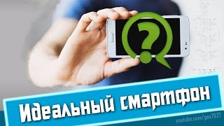 getlinkyoutube.com-Мой взгляд на Идеальный бюджетный смартфон 2016