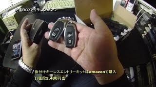 【L900S ムーヴ】社外キーレスエントリーの取り付け