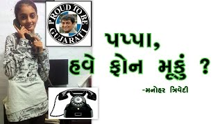 19. પપ્પા હવે ફોન મૂકું ? PAPPA HVE PHONE MUKU? Manohar Trivedi Gujarati Poem Std 9@vasant Teraiya