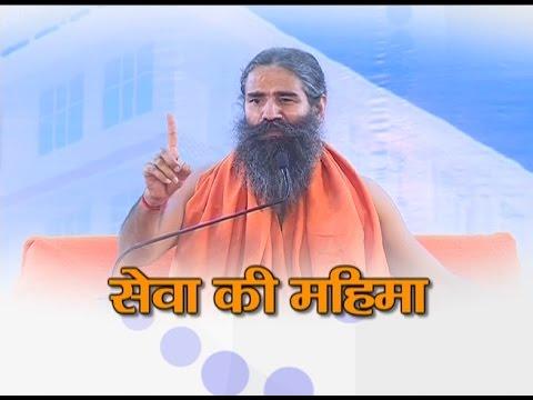 Sewa ki Mahima: Swami Ramdev | 20 May 2017 (Part 1)