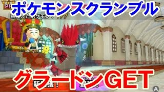 getlinkyoutube.com-3DS みんなのポケモンスクランブル!グラードン GET