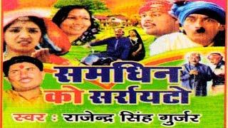 getlinkyoutube.com-Samdhin Ka Saryata | समधिन को सरयता | Comedy Kissa