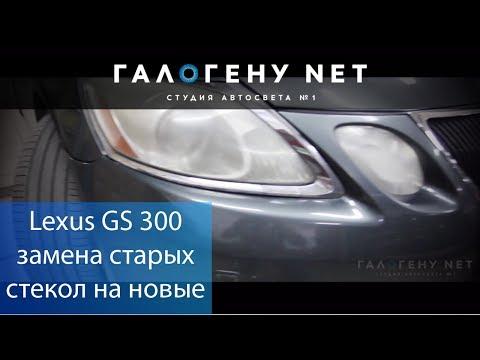 Lexus GS300 Замена старых стекол на новые