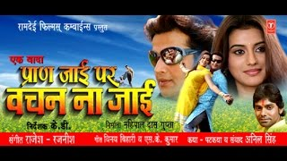 getlinkyoutube.com-Ek Wada Pran Jaaie Par Vachan Na Jaaie - Full Bhojpuri Movie