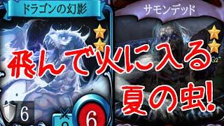 【マビノギデュエル】ドラゴンの幻影を使ってみた。【Mabinogi Duel】Phantom of the dragon deck