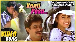 Konji Pesu Video Song | Mannavaru Chinnavaru Tamil Movie | Arjun | Soundarya | Music Master