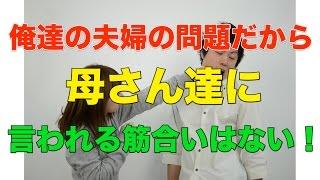 getlinkyoutube.com-【スカッとする話】俺達の夫婦の問題だから母さん達に言われる筋合いはない!【衝撃体験】
