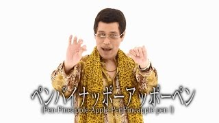 getlinkyoutube.com-PPAP(Pen-Pineapple-Apple-Pen Official)ペンパイナッポーアッポーペン/PIKOTARO(ピコ太郎)