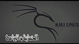 getlinkyoutube.com-الحلقة 47: حل مشكل عدم ظهور Kali Linux Wlan0