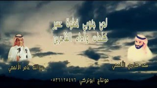 لحن خطوه مميز عسير رجال المع كلمات واداء الشاعرين سعد هادي الألمعي وعبدالله عامر الالمعي