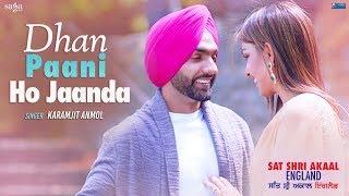 Dhan Paani Ho Jaanda   Karamjit Anmol   SAT SHRI AKAAL ENGLAND   Jatinder Shah   Punjabi Song 2017