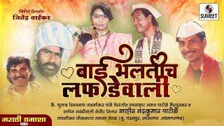 getlinkyoutube.com-Bai Bhaltich Lafdewali - Tamasha - Part 3 | Sumeet Music | Marathi Tamasha