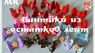 getlinkyoutube.com-Мини-бантики из остатков лент/Бантики из ленты 2.5 см/Mini bows