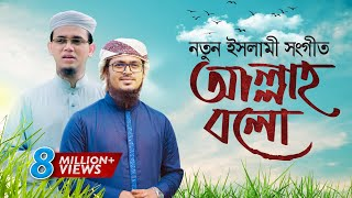 Bangla-Islamic-Song-2018-Allah-Bolo-With-English-Subtitle-Official-Video width=