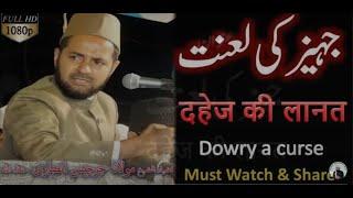 Jahez Ki Lanat   दहेज की लानत   Dowry a curse By Molana Jarjees Ansari   Siraji 2016