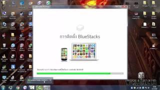 getlinkyoutube.com-BlueStacks 2 - สอนโหลดโปรแกรมและติดตั้งโปรแกรม