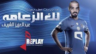 getlinkyoutube.com-لك الزعامة | عبدالعزيز الشريف | اهداء لـ نادي الهلال
