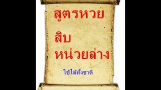 getlinkyoutube.com-สูตรหวย สิบ หน่วยล่าง กับมหัศจรรย์แห่งหวย