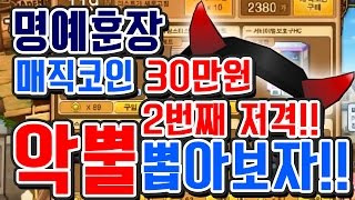 getlinkyoutube.com-[명예훈장] 미스터리상점 매직코인 30만원어치?! 2번째 『악마뿔저격』