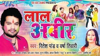 getlinkyoutube.com-Lal Abeer - Ritesh Pandey - Video JukeBOX - Bhojpuri Hot Holi Songs 2015 HD