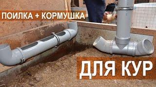 getlinkyoutube.com-Кормушка и поилка для птицы из сантехнической трубы