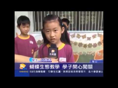 福源國小上新聞