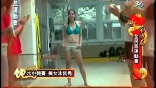 getlinkyoutube.com-2~4屆 全民運動會泳裝走秀