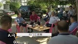 getlinkyoutube.com-北门江谜案 【天网  20150702】