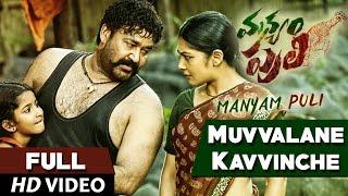 getlinkyoutube.com-Manyam Puli Songs   Muvvalane Kavvinche Full Video Song   Mohanlal, Kamalini Mukherjee   Gopi Sunder