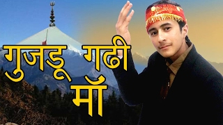 getlinkyoutube.com-Gujdu Garhi Maa Latest Garhwali Song 2017 Darshan Singh Negi Bhajan Riwaz Music