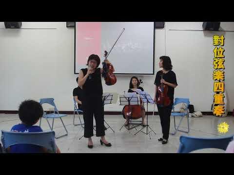 2018.06.25 台南光榮國小與對位弦樂四重奏