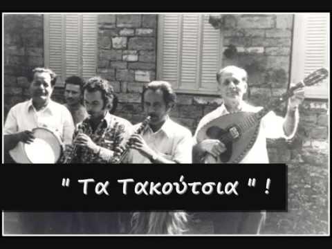ΤΑ ΤΑΚΟΥΤΣΙΑ -