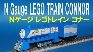 getlinkyoutube.com-Thomas & friends (N gauge mini LEGO Train CONNOR) Nゲージ レゴトレイン きかんしゃトーマス コナー