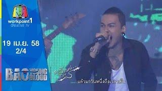 getlinkyoutube.com-Bao Young Blood_EP10 : Semi Final_19 เม.ย. 58_บ้า (2/4)