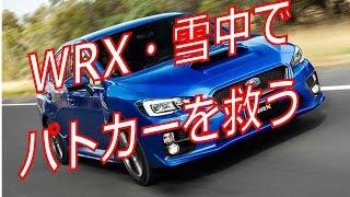 getlinkyoutube.com-【スバルWRX・パトカーを救出】「日本車には勝てないな・・」パトカーを救出するスバルインプレッサWRXを見た海外の反応