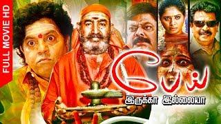 Tamil New Comedy Thriller Full Movie |  Pei Irukka Illaya [ HD ] | Tamil Latest Super Hit Movie 2018