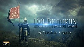 100 Великих Людей Исламской Уммы #5 - Герой из Алжира