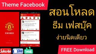 getlinkyoutube.com-เปลี่ยนธีม Facebook ง่ายๆๆนิดเดียว