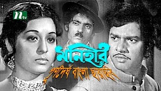 getlinkyoutube.com-Monihar (মনিহার) Popular Bangla Movie by Shabana & Alamgir | NTV Bangla Movie (Full)