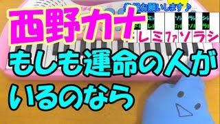 getlinkyoutube.com-1本指ピアノ【もしも運命の人がいるのなら】西野カナ 簡単ドレミ楽譜 超初心者向け