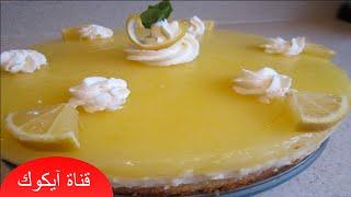 getlinkyoutube.com-طريقة عمل كيكة الليمون-فيديو عالي الجودة 2016