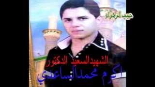 getlinkyoutube.com-علي الكريزي نعي الشهيد