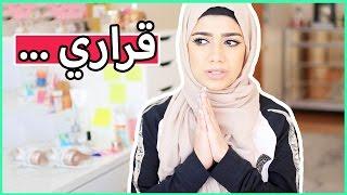 موضوع مهم ولازم احكيلكم عنه . .