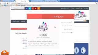 getlinkyoutube.com-الدرس 75: اضافة صندوق على بلوجر منبثق للتعريف بكاتب و محتوى مدونتك و صفحاتك الاجتماعية