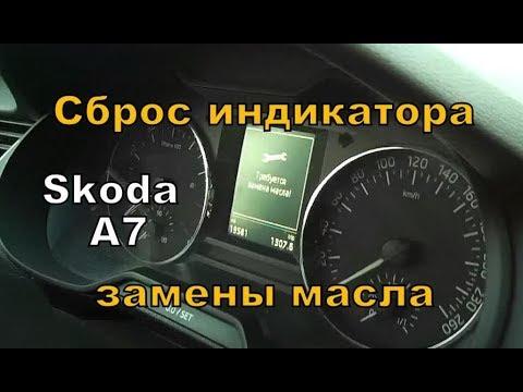 Skoda : Сброс индикатора замены масла
