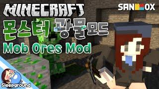 getlinkyoutube.com-크리퍼 광석?! [마인크래프트: 몬스터 광물 모드] - Mob Ores Mod - [잠뜰]